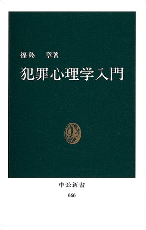 犯罪心理学入門 (中公新書 (666))