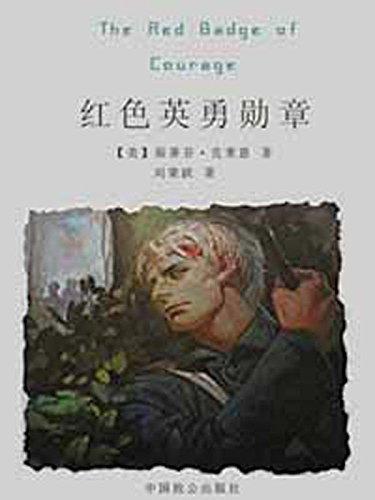 红色英勇勋章 (MK珍藏版世界名著系列) (Chinese Edition)