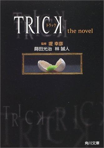 TRICK―トリックthe novel (角川文庫)