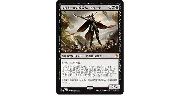 Drana The Gathering MTG Battle For Zendikar Liberator Of Malakir M//NM Magic