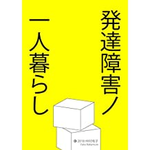 Living alone of Developmental disability (Japanese Edition)