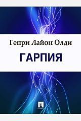 Гарпия (Russian Edition) Kindle Edition