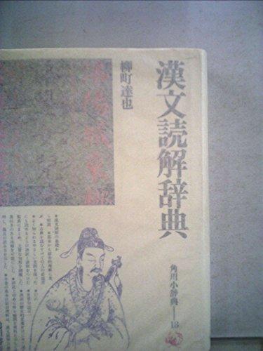 漢文読解辞典 (1978年) (角川小辞典〈18〉)