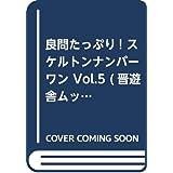 良問たっぷり! スケルトンナンバーワン Vol.5 (晋遊舎ムック)