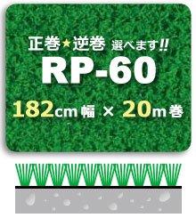 人工芝 RP-60(正巻逆巻)182cm幅×20m巻 1本 巻き方:逆巻 B01CZJ0JR2 25920