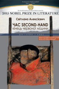 Time for second-hand. The end of the red man / Час second-hand. Кінець червоної людини