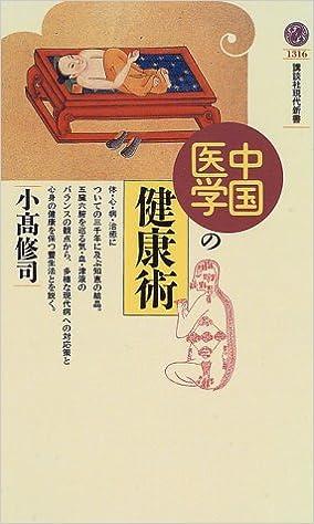 中国医学の健康術 (講談社現代新...