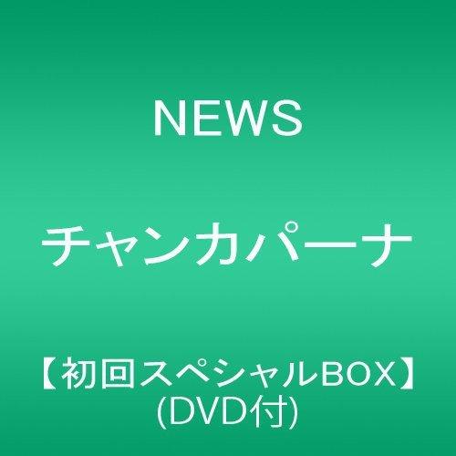 チャンカパーナ(初回スペシャルBOX)(DVD付)                                                                                                                                                                                                                                                                                                                                                                                                <span class=