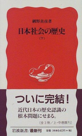 日本社会の歴史〈下〉 (岩波新書)