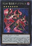yugioh number 89 - Yu-Gi-Oh / Number 89: Computerbeast Diablosis (Collectors Rare) / Collectors Pack 2017 (CP17-JP045) / A Japanese Single individual Card