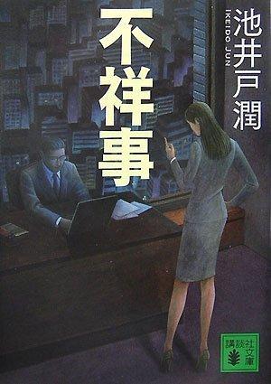 不祥事 (講談社文庫)