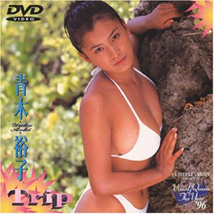 VISUAL QUEEN OF THE YEAR'96 TRIP 青木裕子 [DVD] B00005FPHE