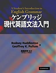 A Student's Introduction to English Grammar (Japanese and English Edition)