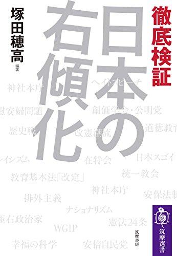 徹底検証 日本の右傾化 (筑摩選書)