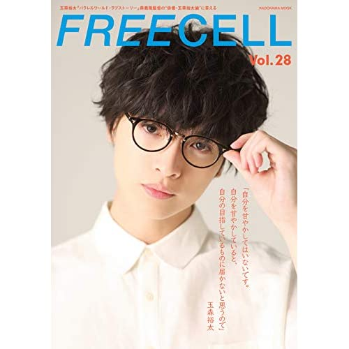 FREECELL Vol.28 表紙画像