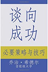 Negotiating for Success: Essential Strategies and Skills (Chinese Edition) Paperback