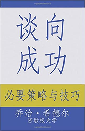 Negotiating For Success Essential Strategies And Skills Chinese