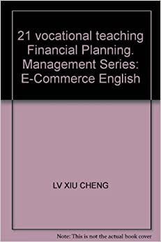 21 vocational teaching Financial Planning, Management Series: E-Commerce English