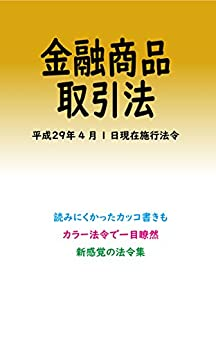 KINNYUSYOUHINNTORIHIKIHOU Colored Laws (Japanese Edition)