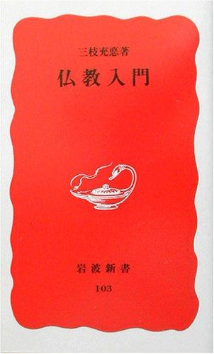 仏教入門 (岩波新書)