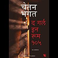 The Girl in Room 105 (Marathi) (Marathi Edition)