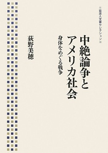 American society and abortion controversy - War over the body (Iwanami human document selection) (2012) ISBN: 4000285629 [Japanese Import] PDF