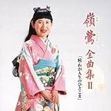 Zenkiyokushiyuu( 2)Zoku. Waga