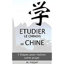 Etudier le chinois en Chine: 5 étapes pour réaliser votre projet (French Edition)