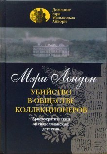 Download Ubijstvo v obschestve kollektsionerov / Meurtre chez les collectionneurs ebook