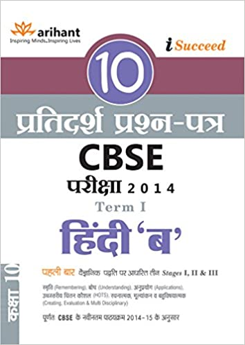 Buy i-Succeed CBSE 10 Sample Papers for Hindi 'B' Term-1: Class - 10