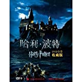 Harry Potter 1-7 Collection - 8 DVDs