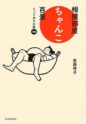 相撲部屋ちゃんこ百景 ---とっておきの話15