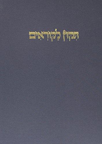 Tikkun Torah Lakorim - Needham Mall