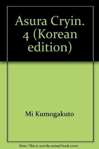 Asura Cryin. 4 (Korean edition)