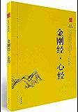 金刚经·心经(阅读无障碍本)