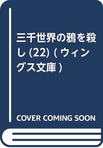 三千世界の鴉を殺し(22) (ウィングス文庫)