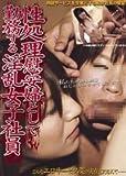 性処理慰安婦として勤務する淫乱女子社員 [DVD]