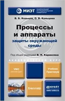 Book Protsessy i apparaty zaschity okruzhayuschey sredy. Uchebnik i praktikum
