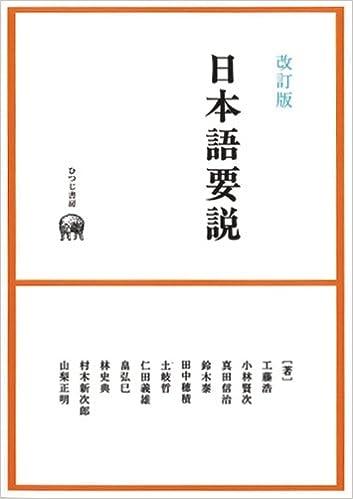 改訂版 日本語要説   工藤 浩, ...
