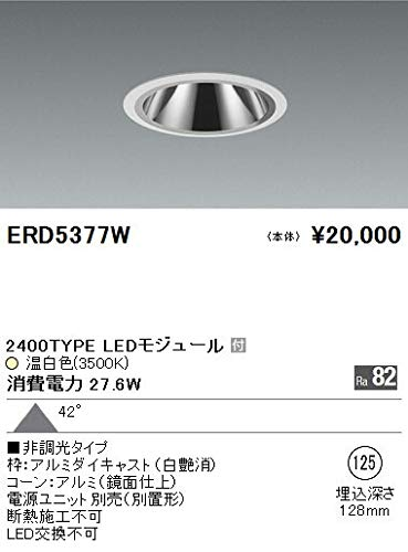 ENDO LEDグレアレスベースダウンライト 温白色3500K 白 埋込穴φ125mm FHT32W×2灯相当 超広角 ERD5377W(ランプ付電源別売) B07HQLJ2K8