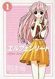 Elfen Lied Vol 1 (in Japanese)