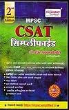 Dnyandeep MPSC CSAT Simplified (Marathi)