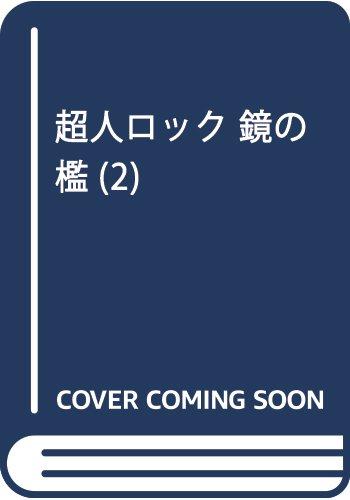 超人ロック 鏡の檻(2): YKコミックス