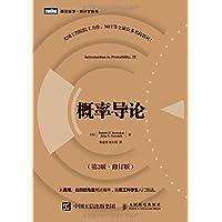 概率导论(第2版)(修订版)