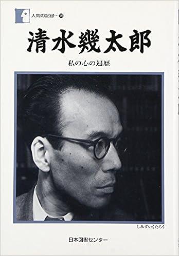 清水幾太郎―私の心の遍歴 (人間...