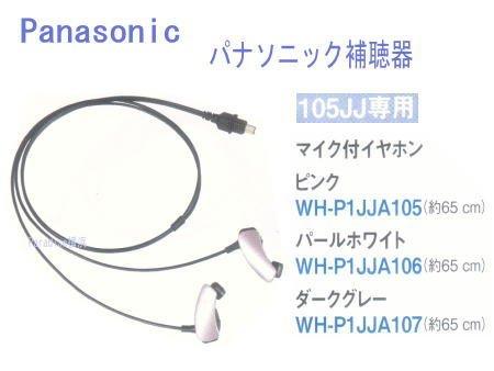 パナソニック製補聴器用マイク付イヤホン*ポケット型WH-105JJ専用*ピンクWH-P1JJA105 B00GV3LU8Q