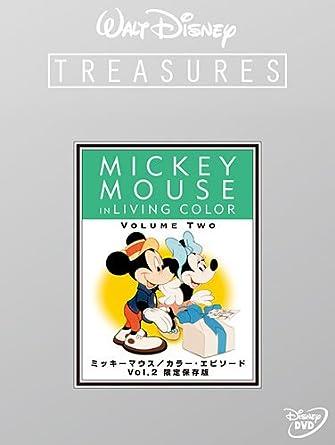 Amazon Com Disney Walt Disney Treasures Mickey Mouse In Living