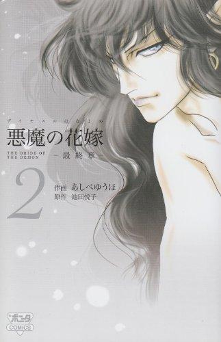 悪魔の花嫁最終章 2 (ボニータコミックス)