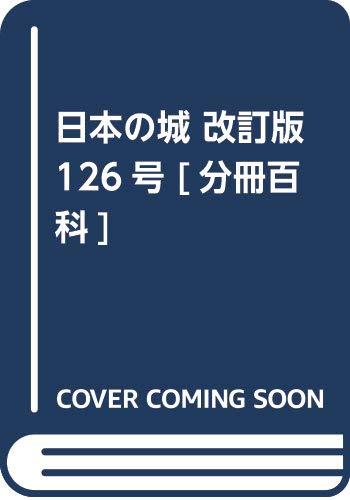 日本の城 改訂版 126号 [分冊百科]