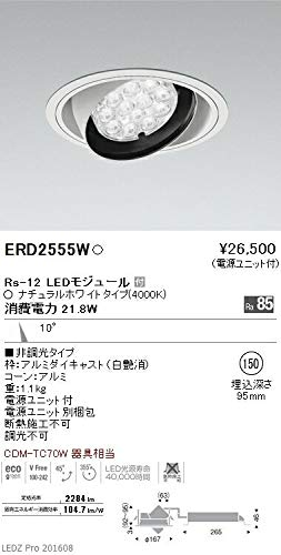 ENDO LEDリプレイスユニバーサルダウンライト ナチュラルホワイト4000K 埋込穴φ150mm 非調光 CDM-TC70W相当 ナローミドル ERD2555W(ランプ付) B07HQHGFXF